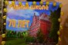 Юбилей школы - 70 лет!_11
